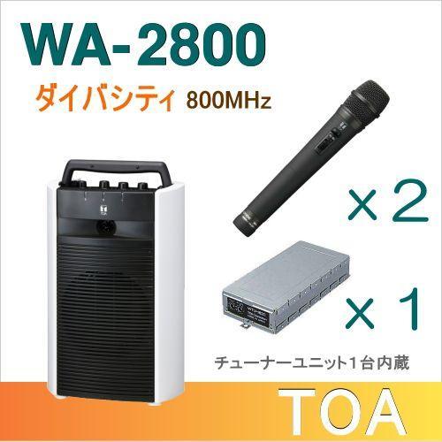 TOA ワイヤレスアンプ WA-2800 (ダイバシティ)+ワイヤレスマイク(2本)+チューナーユニットセット [ WA-2800-Bセット ]