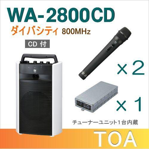 TOA ワイヤレスアンプ WA-2800CD (CD付)(ダイバシティ)+ワイヤレスマイク(2本)+チューナーユニットセット [ WA-2800CD-Bセット ]