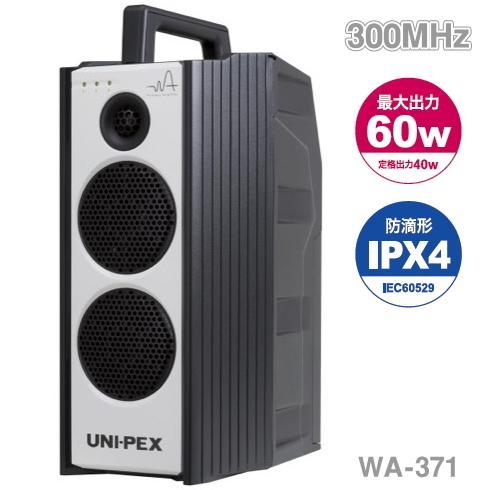 WA-371 UNI PEX ユニペックス 300MHz ワイヤレスアンプ(シングル) [ WA371 ]