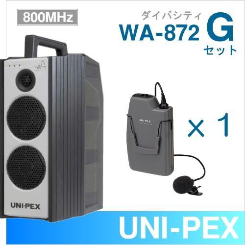 ユニペックス 800MHz ワイヤレスアンプ WA-872 (ダイバシティ)+ワイヤレスマイク(1本)セット [ WA-872-Gセット ]