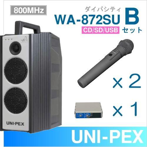 ユニペックス 800MHz ワイヤレスアンプ WA-872SU (ダイバシティ)(CD·SD·USB付)+ワイヤレスマイク(2本)+チューナーセット [ WA-872SU-Bセット ]