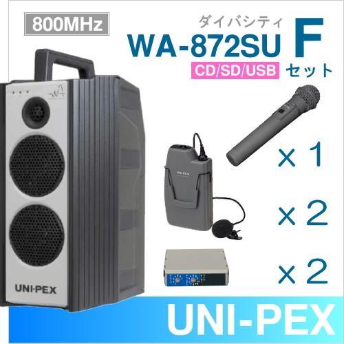 ユニペックス 800MHz ワイヤレスアンプ WA-872SU (ダイバシティ)(CD·SD·USB付)+ワイヤレスマイク(3本)+チューナーセット [ WA-872SU-Fセット ]