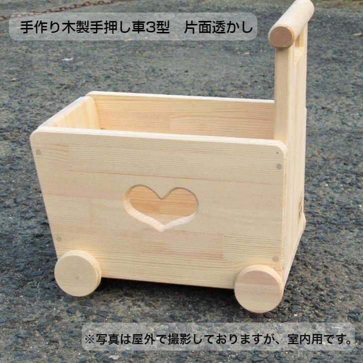 おもちゃも運べる手押し車-3型 チープ 片面透かし 送料込み チープ
