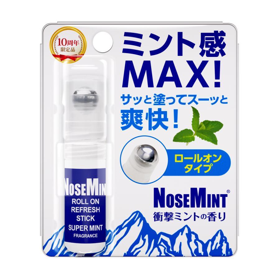 公式 新作販売 数量限定 ノーズミント ロールオンタイプ 衝撃ミントの香り ポスト投函 安心の定価販売