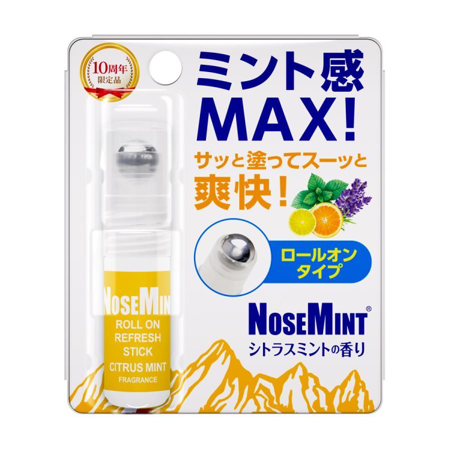 【公式/数量限定】ノーズミント ロールオンタイプ (シトラスミントの香り)(ポスト投函)|sosu-shop