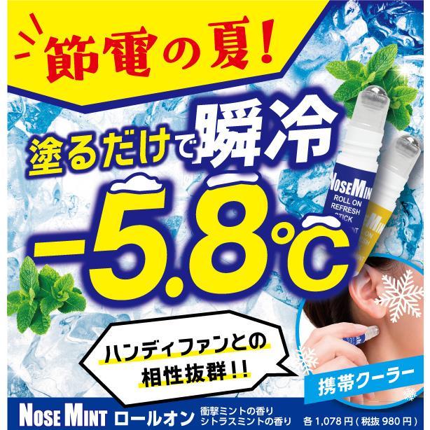 【公式/数量限定】ノーズミント ロールオンタイプ (シトラスミントの香り)(ポスト投函)|sosu-shop|02