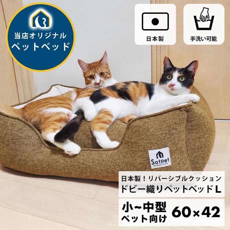 日本製 ドビー織り ペットベッド Lサイズ 小型犬 新作多数 中型犬 角形 オールシーズン SALENEW大人気! 33610 リバーシブルクッション オリジナル 洗える