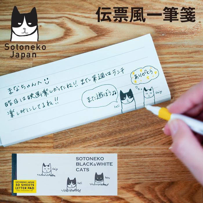 一筆箋 猫柄 メモ帳 送料0円 横書きメモ ミニノート 文房具 伝票 フキダシ 猫雑貨 日本製 かわいい おしゃれ 新色追加して再販 プレゼント 猫グッズ ハチワレ猫