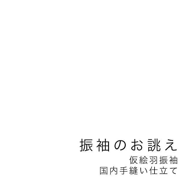 【当店購入商品限定】未仕立て振袖 国内手縫い 仮絵羽 フルオーダー イージーオーダー S·M·Lサイズ【仕立て期間目安·約60日程度】