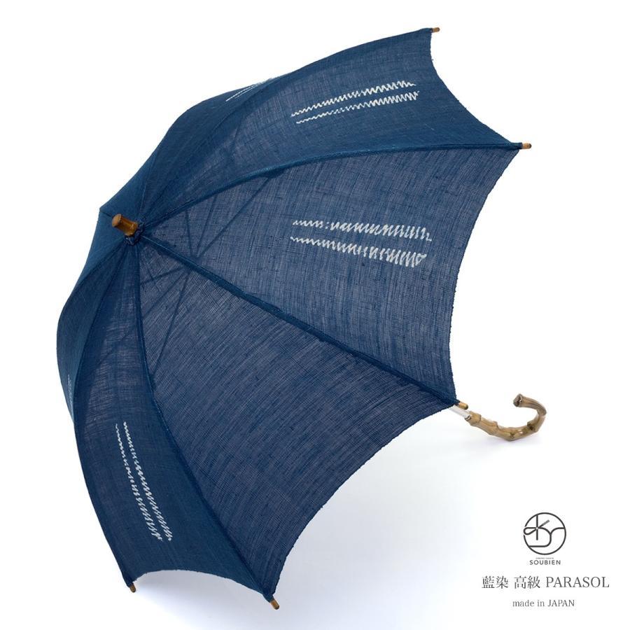 セール特価 日傘 藍 インディゴブルー ネイビー 縞 藍染 引染 麻 和装小物 便利小物 日本製 送料無料, セレクトショップ showcase 芦屋 ac794b8e