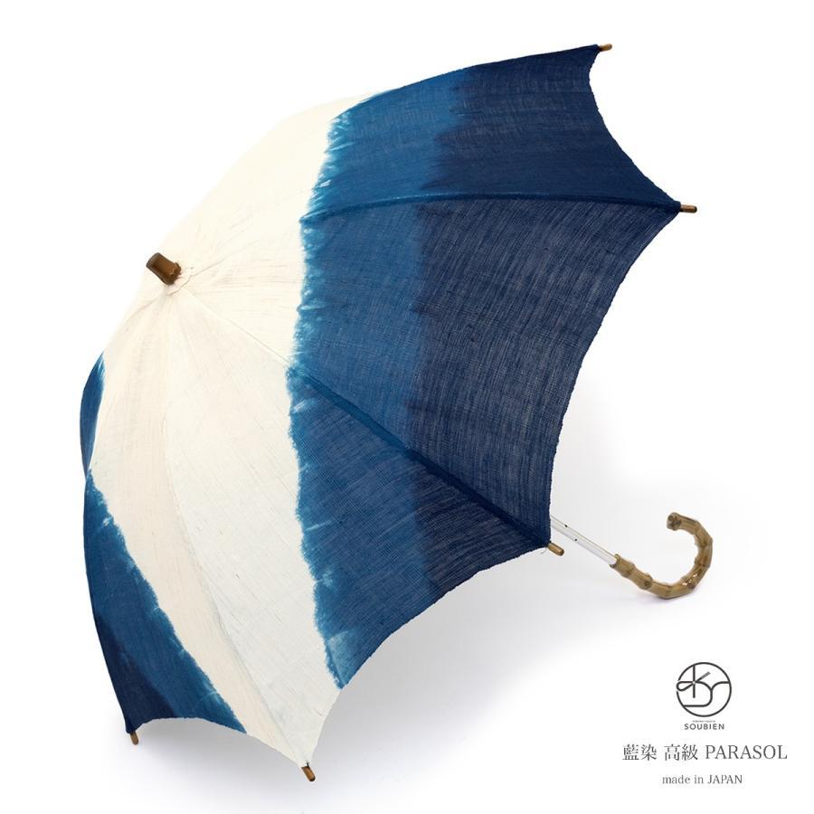格安即決 日傘 藍 インディゴブルー ネイビー 生成り グラデーション 藍染 引染 麻 和装小物 便利小物 日本製 送料無料, 【正規逆輸入品】 a9c2b7b5