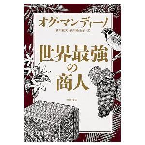 世界最強の商人 オグ・マンディーノ 文庫 B:良好 H0190B|souiku-jp