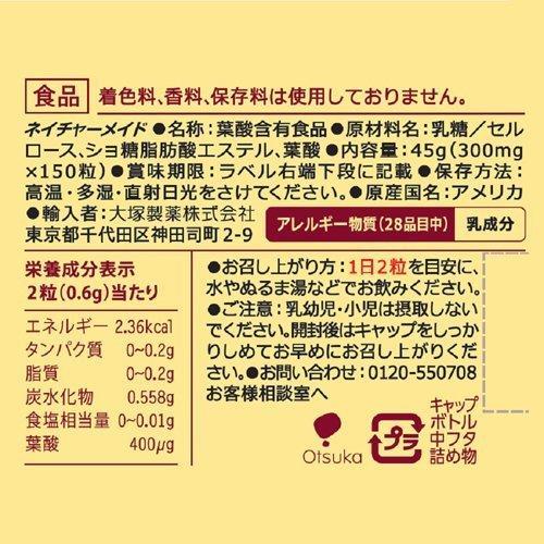 ネイチャーメイド 葉酸 ( 150粒入*3コセット )/ ネイチャーメイド(Nature Made) soukai 02