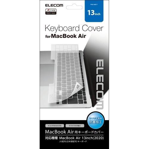 エレコム キーボードカバー MacBook Air 13インチ 抗菌 透明 PKB-MB17 ( 1枚 )/ エレコム(ELECOM)|soukai