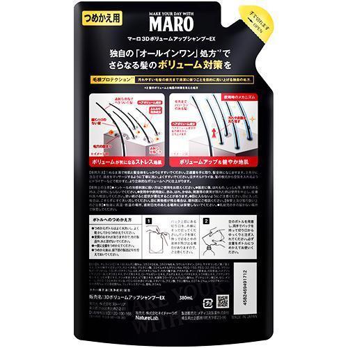 マーロ 3Dボリュームアップシャンプー EX 詰替え ( 380ml )/ マーロ(MARO) soukai 02