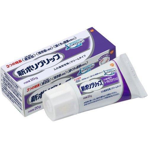 安定 剤 入れ歯