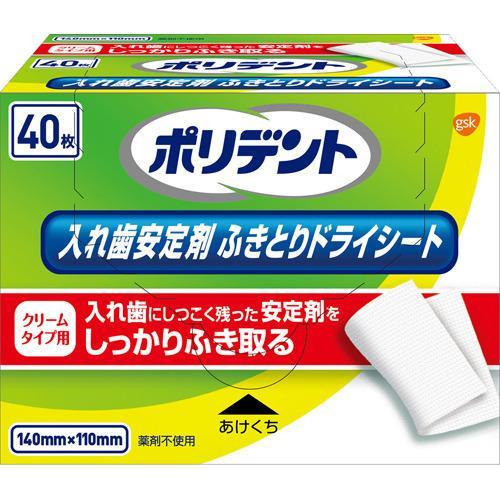 ポリデント 入れ歯安定剤ふきとりドライシート ( 40枚入 )/ ポリデント ...