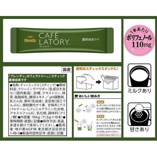 AGF ブレンディ カフェラトリースティック 濃厚抹茶ラテ ( 12g*16本入 )/ ブレンディ(Blendy)|soukai|02