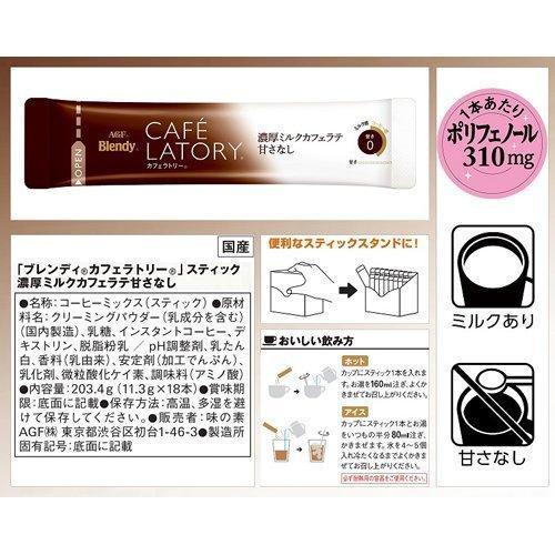 AGF ブレンディ カフェラトリースティック 濃厚ミルクカフェラテ 甘さなし ( 11g*18本入 )/ ブレンディ(Blendy)|soukai|02