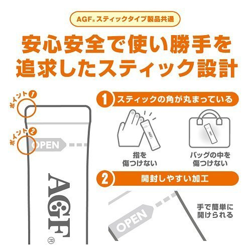 AGF ブレンディ カフェラトリースティック 濃厚ミルクカフェラテ 甘さなし ( 11g*18本入 )/ ブレンディ(Blendy)|soukai|04
