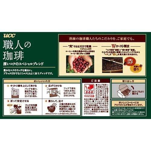 ドリップ ucc 職人 の コーヒー 珈琲