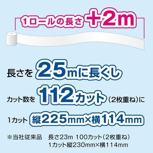 エリエール シャワートイレのためにつくった吸水力2倍のトイレットペーパー リーフ柄 ( 12ロール )/ エリエール|soukai|04