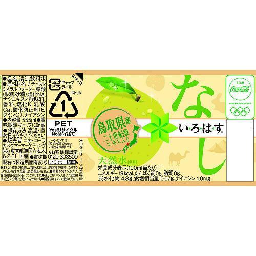 い・ろ・は・す なし ( 555ml*24本入 )/ いろはす(I LOHAS) ( 水 )|soukai|02