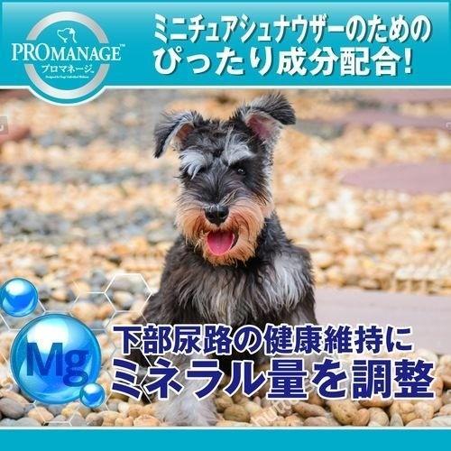 プロマネージ 成犬用 ミニチュアシュナウザー専用 ( 1.7kg )/ プロマネージ ( ドッグフード ) soukai 02