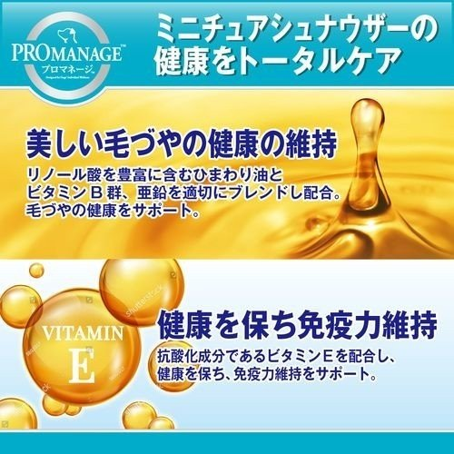 プロマネージ 成犬用 ミニチュアシュナウザー専用 ( 1.7kg )/ プロマネージ ( ドッグフード ) soukai 03