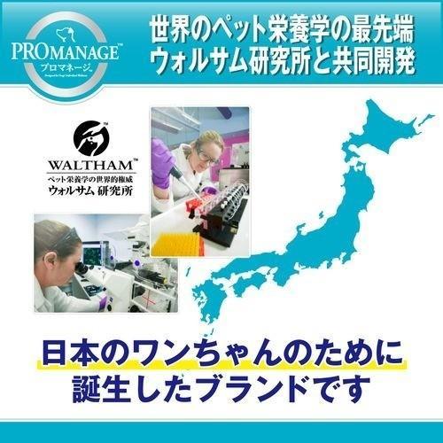 プロマネージ 成犬用 ミニチュアシュナウザー専用 ( 1.7kg )/ プロマネージ ( ドッグフード ) soukai 05