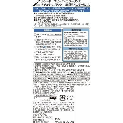 ルシード スピーディカラーリンス ナチュラルブラック ( 160g )/ ルシード(LUCIDO) ( 白髪隠し )|soukai|02