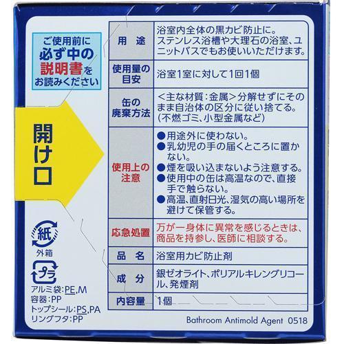 くん 防 風呂 煙 お の 剤 カビ