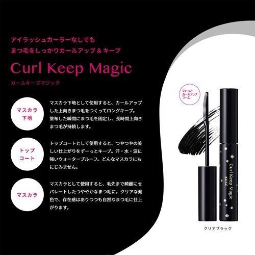 カールキープマジック クリアブラック ( 5.5ml ) :4971710511505:爽快ドラッグ - 通販 - Yahoo!ショッピング