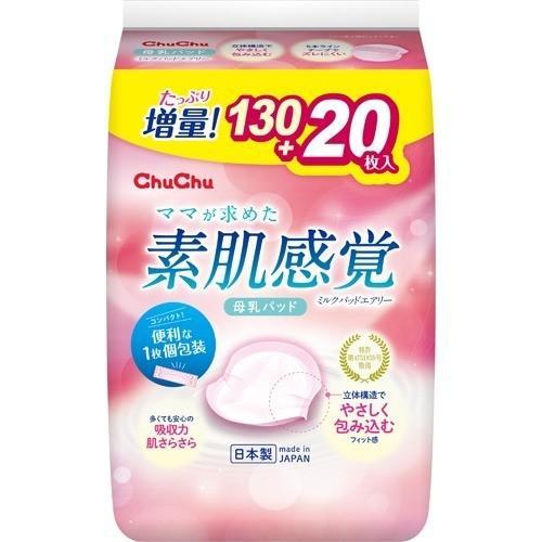 チュチュベビー ミルクパッド エアリー ( 130+20枚入 )/ チュチュベビー soukai
