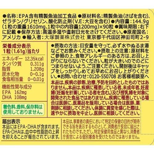 ネイチャーメイド スーパーフィッシュオイル ( 90粒 )/ ネイチャーメイド(Nature Made) soukai 02