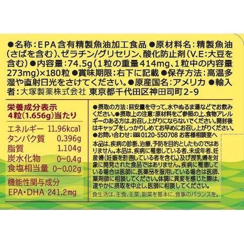 ネイチャーメイド フィッシュオイルパール ( 180粒 )/ ネイチャーメイド(Nature Made)|soukai|02