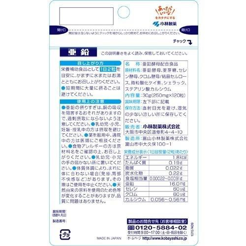 小林製薬 亜鉛 ( 120粒入(約60日分) )/ 小林製薬の栄養補助食品|soukai|02