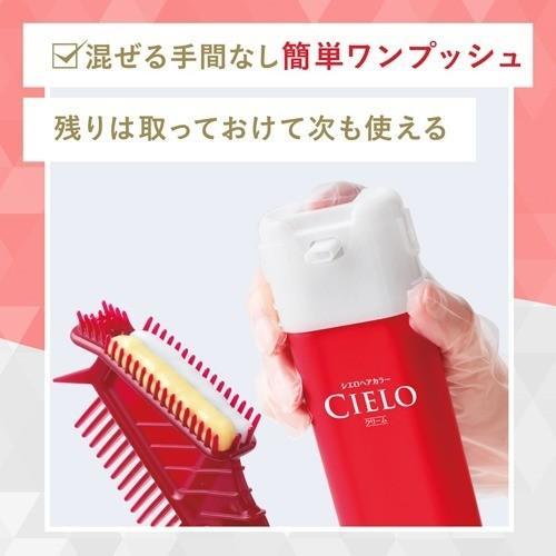 シエロ ヘアカラー EX クリーム 4P ピュアブラウン ( 1セット )/ シエロ(CIELO) ( 白髪染め )|soukai|04