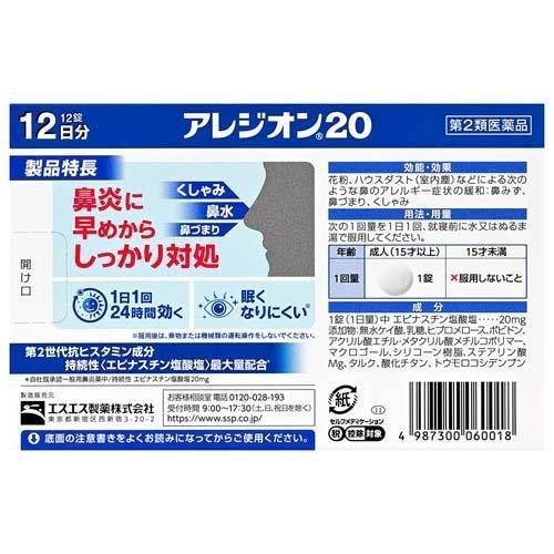 (第2類医薬品)アレジオン20(セルフメディケーション税制対象) ( 12錠 )/ アレジオン ( 花粉対策 花粉予防 )|soukai|02