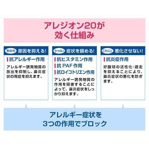 (第2類医薬品)アレジオン20(セルフメディケーション税制対象) ( 12錠 )/ アレジオン ( 花粉対策 花粉予防 )|soukai|03