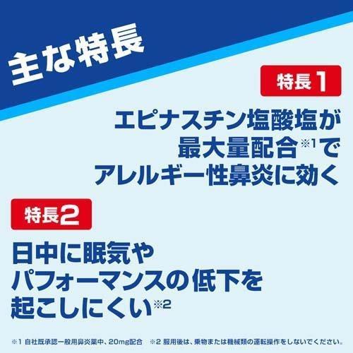 (第2類医薬品)アレジオン20(セルフメディケーション税制対象) ( 12錠 )/ アレジオン ( 花粉対策 花粉予防 )|soukai|04