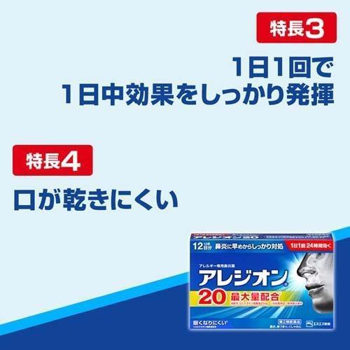 (第2類医薬品)アレジオン20(セルフメディケーション税制対象) ( 12錠 )/ アレジオン ( 花粉対策 花粉予防 )|soukai|05