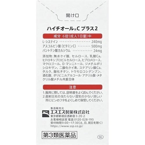 (第3類医薬品)ハイチオールCプラス2 ( 60錠入 )/ ハイチオール|soukai|02