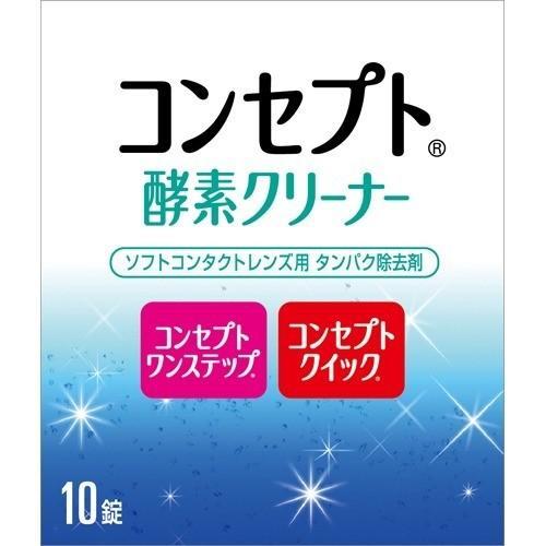 コンセプト ワンステップ 酵素クリーナー ( 10錠入 )/ コンセプト(コンタクトケア)|soukai