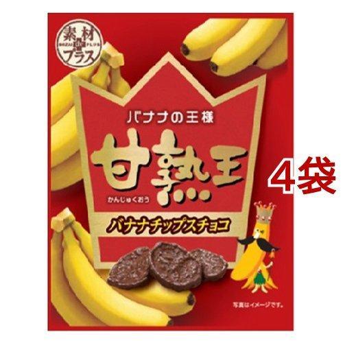 素材deプラス 甘熟王 バナナチップスチョコ ( 35g*4袋セット ) soukai