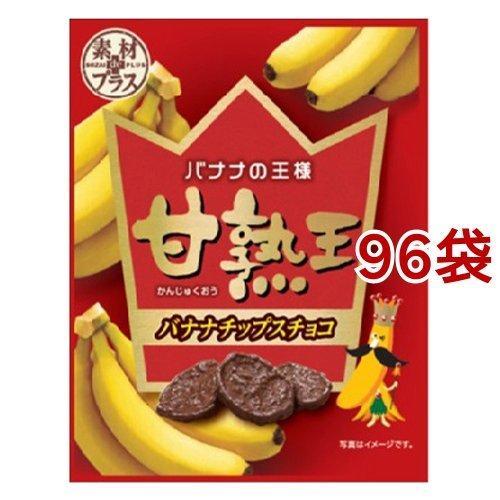素材deプラス 甘熟王 バナナチップスチョコ ( 35g*96袋セット ) soukai
