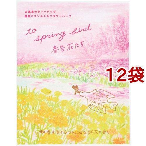 花たちバトン バスバッグ 春告花たち ( 30g*12袋セット )/ チャーリー|soukai