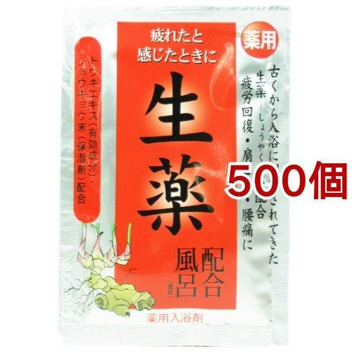 古風植物風呂 薬用 生薬 配合風呂 ( 25g*500個セット )