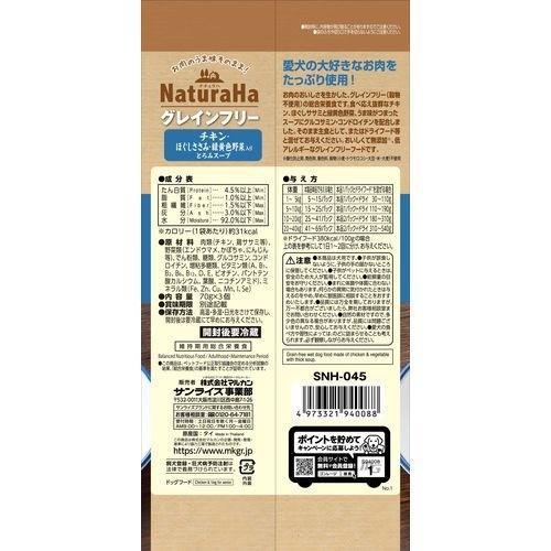 グレイン フリー ナチュラハ サンライズ、グレインフリーのドッグフードやおやつの新製品を発売