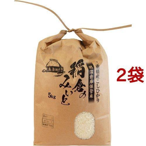 令和元年産 神宮奉納米 御糸地区の三重県産こしひかり ( 5kg*2袋セット/10kg )